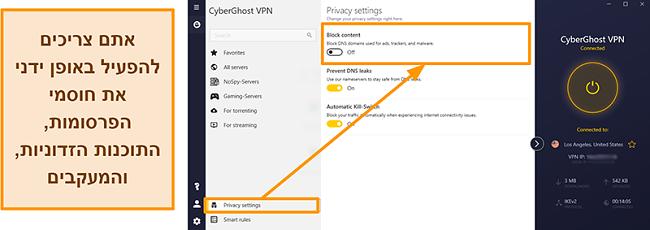 צילום מסך של המודעה, הגשש וחוסם התוכנה של CyberGhost VPN