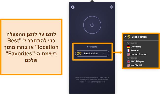 צילום מסך של תכונת המיקום הטוב ביותר של CyberGhost VPN באפליקציה