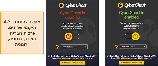 צילום מסך של סיומת הדפדפן של CyberGhost VPN