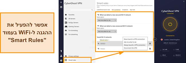צילום מסך של תכונת הגנת ה- WiFi של CyberGhost VPN