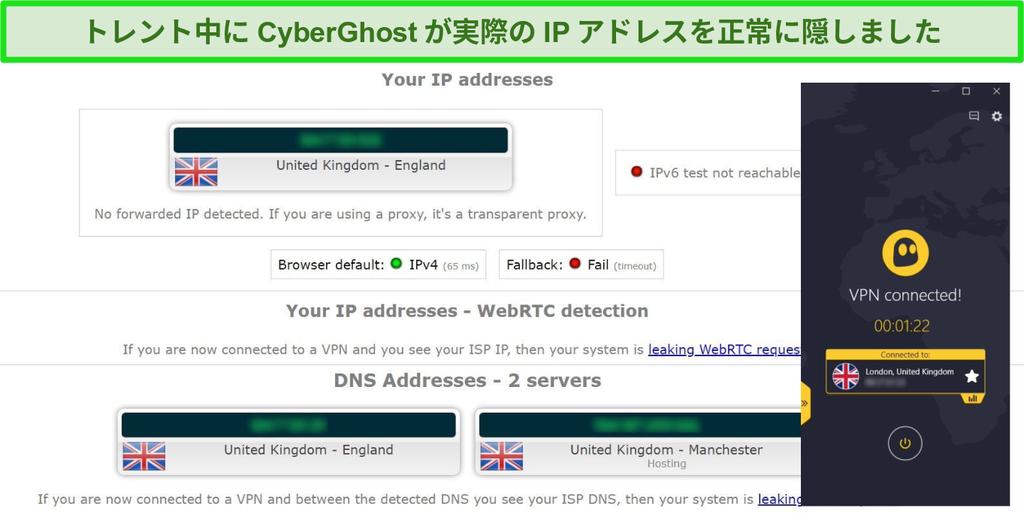 英国のCyberGhostVPNトレントサーバーに接続したときのリークテスト結果のスクリーンショット