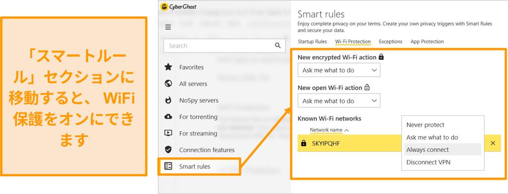 CyberGhostWiFi保護機能のスクリーンショット