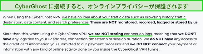 ウェブサイト上のCyberGhostVPNプライバシーステートメントのスクリーンショット