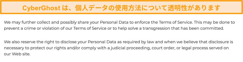 VPNがいくつかの個人データを収集することを示すCyberGhostのウェブサイト上のプライバシーポリシーのスクリーンショット