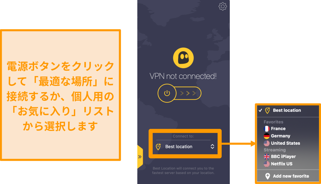 MacアプリのCyberGhostVPNクイック接続の「最適な場所」ボタンのスクリーンショット