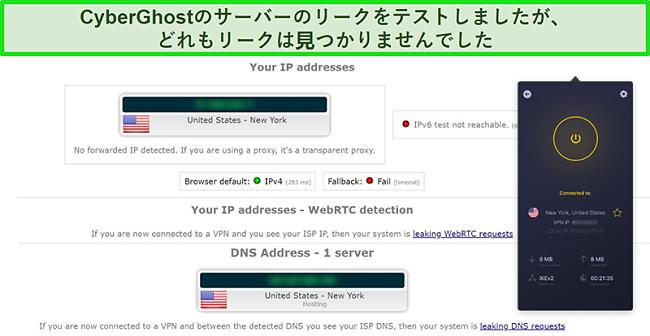 米国のサーバーに接続され、IPリークテストに合格したCyberGhostVPNのスクリーンショット