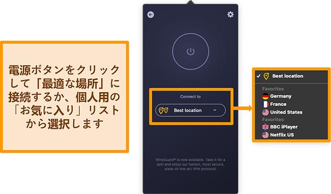 アプリ上のCyberGhostVPNのベストロケーション機能のスクリーンショット
