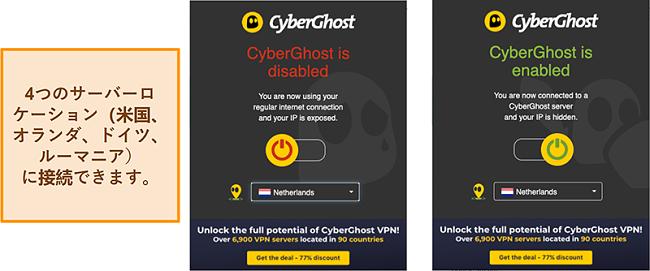 CyberGhostVPNブラウザー拡張機能のスクリーンショット