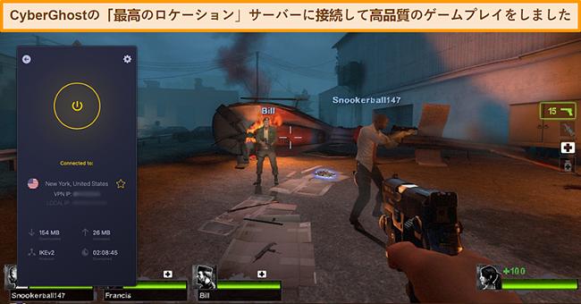 オンラインゲーム中にCyberGhostVPNのUSサーバーに接続したユーザーのスクリーンショット