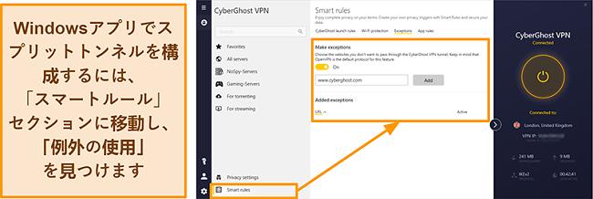 CyberGhostVPNのスマートルールホワイトリスター機能のスクリーンショット