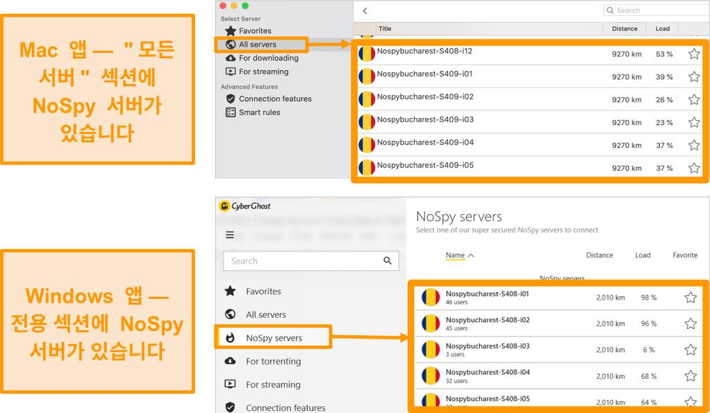 Windows 및 Mac 앱의 CyberGhost VPN NoSpy 서버 스크린 샷