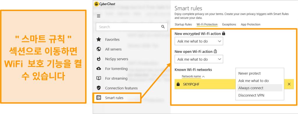 CyberGhost WiFi 보호 기능의 스크린 샷