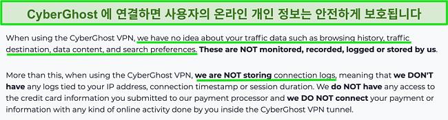 웹 사이트의 CyberGhost VPN 개인 정보 보호 정책 스크린 샷