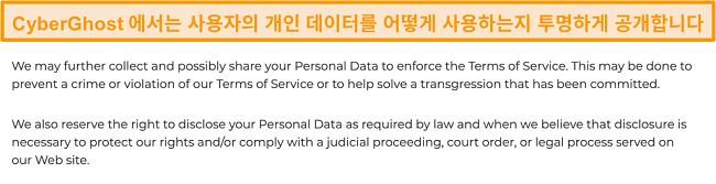 VPN이 일부 개인 데이터를 수집한다는 웹 사이트의 CyberGhost 개인 정보 보호 정책 스크린 샷