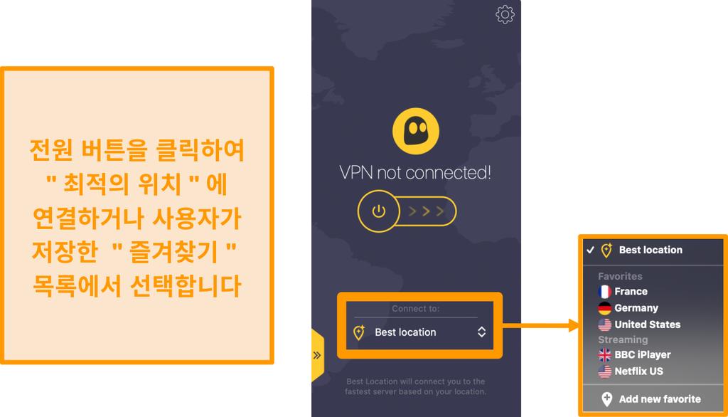 Mac 앱의 CyberGhost VPN 빠른 연결