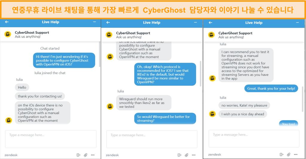 CyberGhost 라이브 채팅 스크린 샷