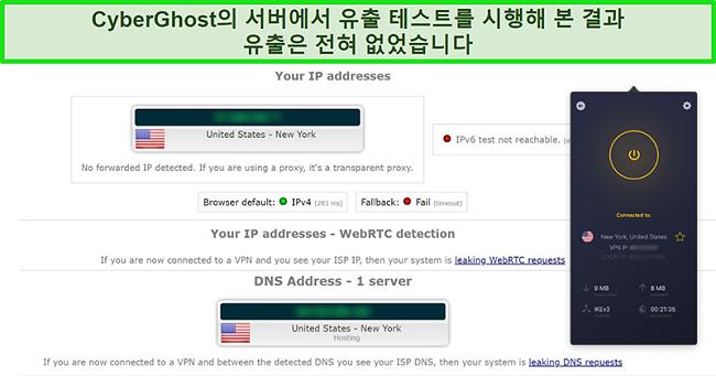 미국 서버에 연결된 CyberGhost VPN의 스크린 샷이 성공적으로 IP 유출 테스트를 통과했습니다.
