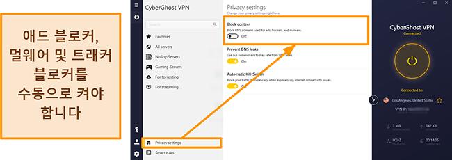CyberGhost VPN의 광고, 추적기 및 맬웨어 차단기 스크린 샷
