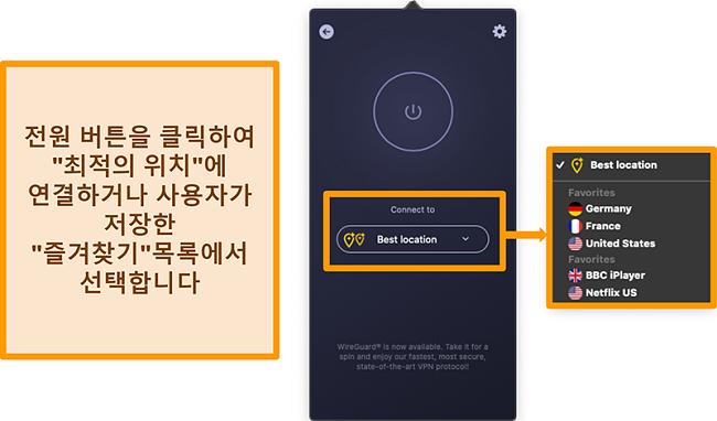 앱에서 CyberGhost VPN의 최고의 위치 기능 스크린 샷
