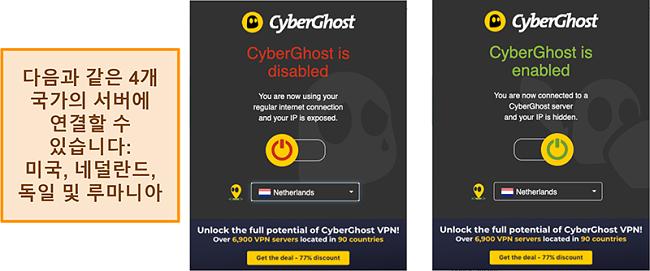 CyberGhost VPN 브라우저 확장의 스크린 샷