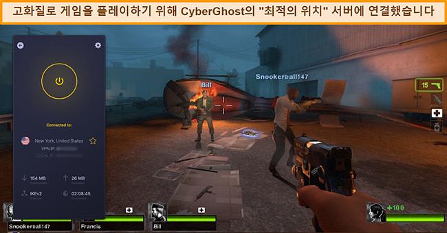 온라인 게임 중에 CyberGhost VPN의 미국 서버에 연결된 사용자의 스크린 샷