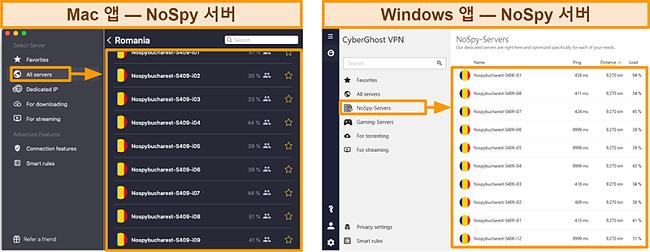 Windows 대 Mac 앱에서 CyberGhost VPN의 NoSpy 서버 스크린 샷