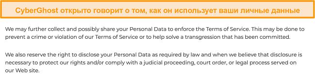 Скриншот политики конфиденциальности CyberGhost на его веб-сайте, в котором говорится, что VPN собирает некоторые личные данные.
