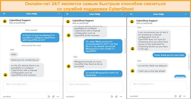Скриншот живого чата CyberGhost