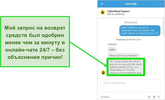 Скриншот представителя службы поддержки CyberGhost, утверждающего возврат средств с 45-дневной гарантией возврата денег в круглосуточном чате без выходных.
