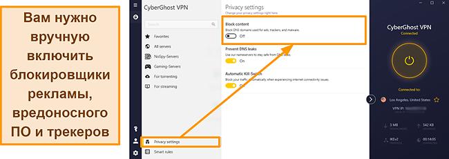 Снимок экрана с рекламой, трекером и блокировщиком вредоносных программ CyberGhost VPN