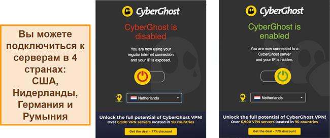 Снимок экрана расширения браузера CyberGhost VPN
