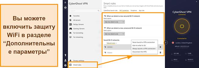 Снимок экрана функции защиты Wi-Fi CyberGhost VPN