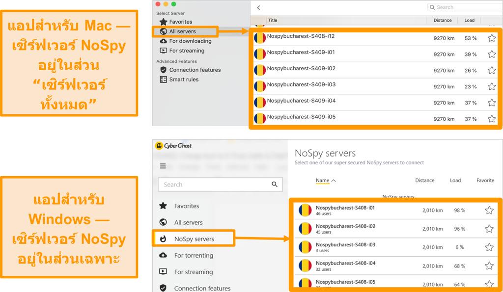 ภาพหน้าจอของเซิร์ฟเวอร์ CyberGhost VPN NoSpy บนแอพ Windows และ Mac