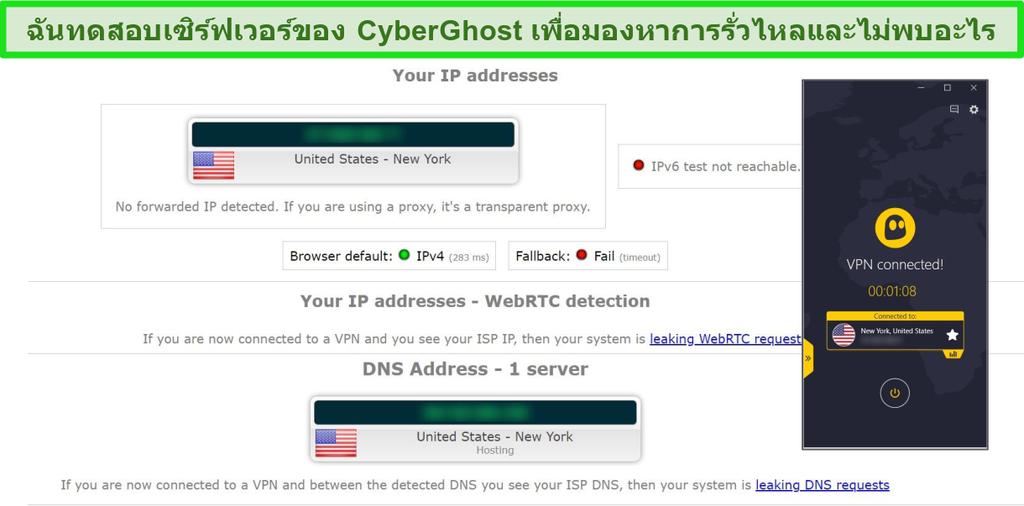 ภาพหน้าจอของผลการทดสอบการรั่วไหลของ IP และ DNS ด้วย CyberGhost ที่เชื่อมต่อกับเซิร์ฟเวอร์ของสหรัฐอเมริกา