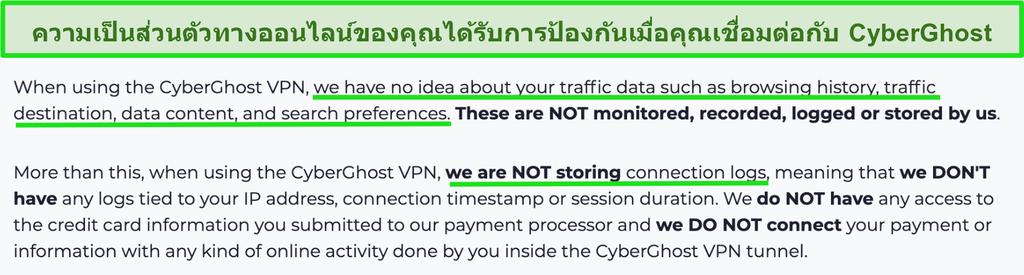 ภาพหน้าจอของคำชี้แจงสิทธิ์ส่วนบุคคล CyberGhost VPN บนเว็บไซต์