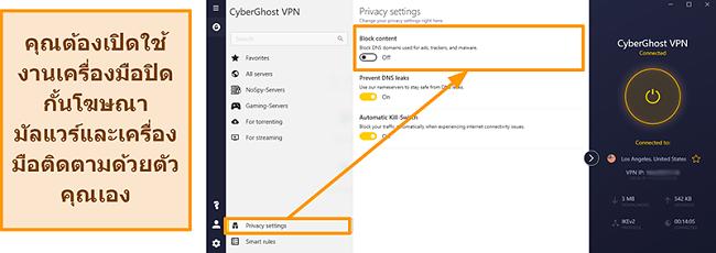 ภาพหน้าจอของโฆษณาตัวติดตามและตัวบล็อกมัลแวร์ของ CyberGhost VPN
