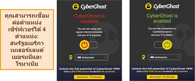 ภาพหน้าจอของส่วนขยายเบราว์เซอร์ CyberGhost VPN