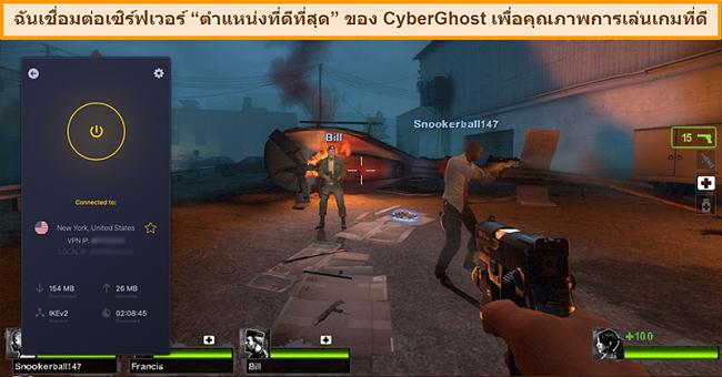 ภาพหน้าจอของผู้ใช้ที่เชื่อมต่อกับเซิร์ฟเวอร์ของ CyberGhost VPN ในสหรัฐอเมริกาขณะเล่นเกมออนไลน์