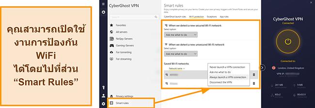 ภาพหน้าจอของคุณสมบัติการป้องกัน WiFi ของ CyberGhost VPN