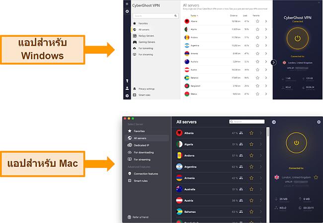 ภาพหน้าจอของแอป CyberGhost VPN บน Windows เทียบกับ Mac