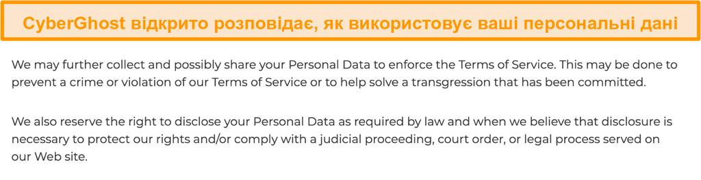 Знімок екрана політики конфіденційності CyberGhost на своєму веб-сайті про те, що VPN збирає деякі персональні дані