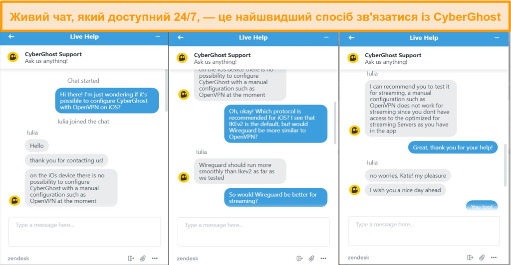 Знімок екрану чату CyberGhost