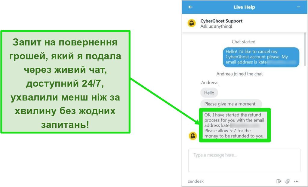 Знімок екрана представника служби підтримки клієнтів CyberGhost, що схвалює повернення грошей із 45-денною гарантією повернення грошей за цілодобовий чат