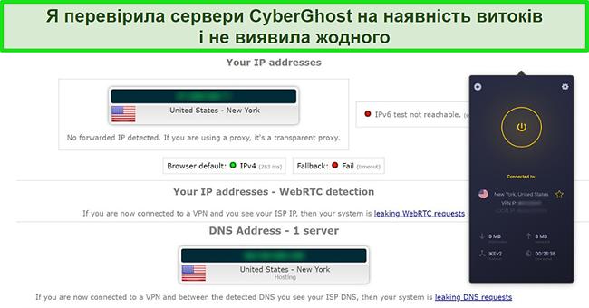 Знімок екрана CyberGhost VPN, підключеного до американського сервера, і успішно пройшов тест на витік IP