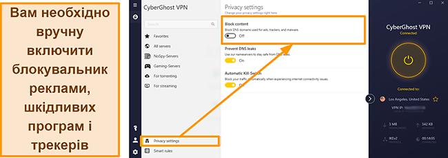 Знімок екрана реклами, відстежувача та блокувача шкідливих програм CyberGhost VPN