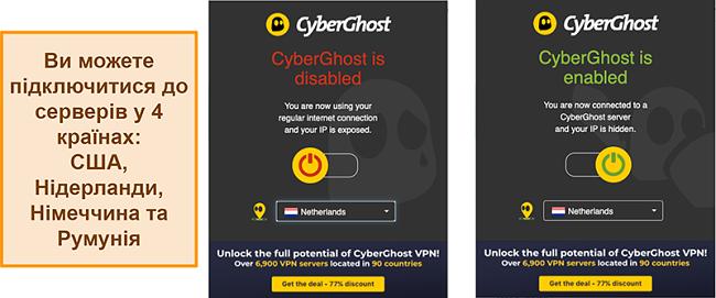 Знімок екрана розширення браузера CyberGhost VPN