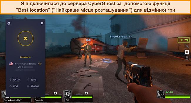 Знімок екрана користувача, підключеного до американського сервера CyberGhost VPN під час гри в Інтернеті