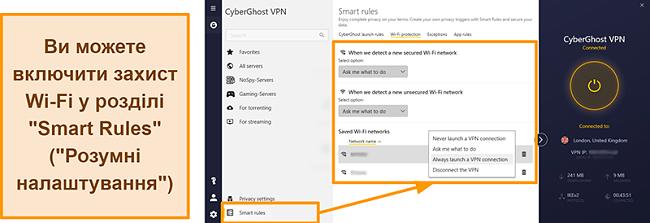 Знімок екрану функції захисту Wi-Fi від CyberGhost VPN