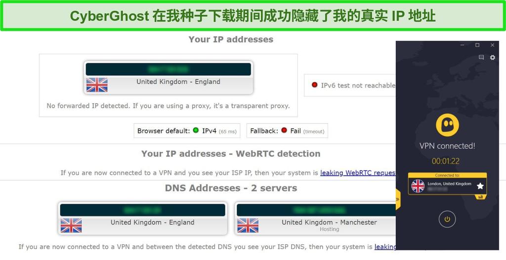连接到英国的CyberGhost VPN种子服务器时泄漏测试结果的屏幕截图