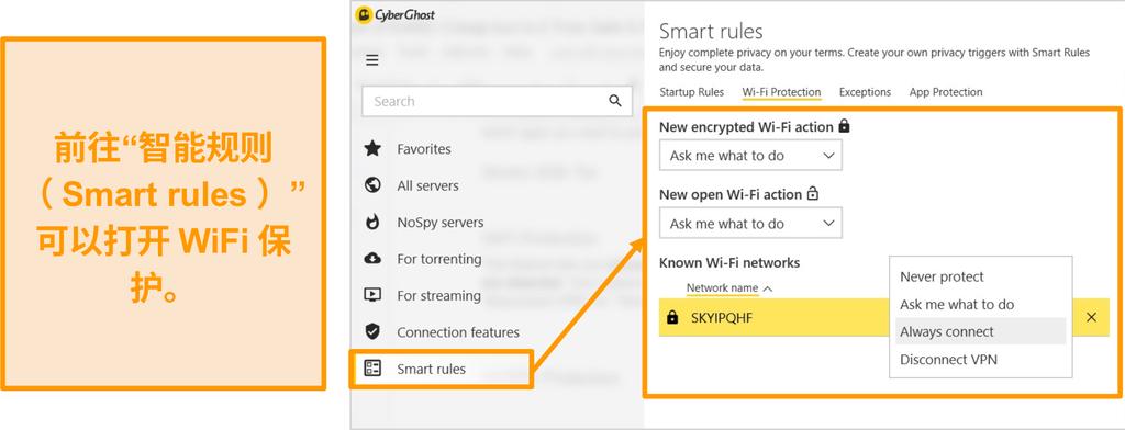 CyberGhost WiFi保护功能的屏幕截图
